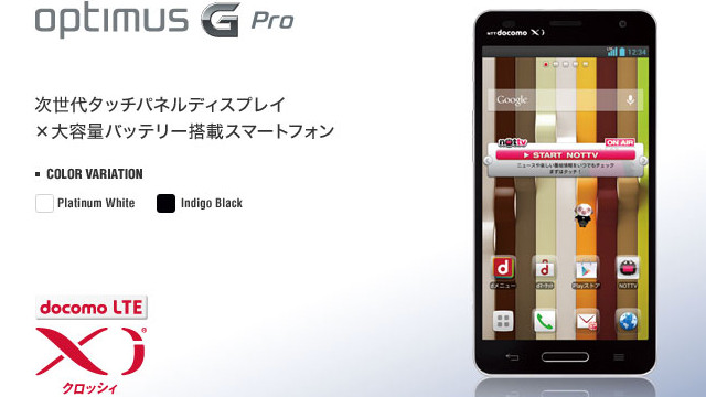 OPTIMUS G PRO. NTT DoCoMo announces LG's new phone. Screen shot from http://www.nttdocomo.co.jp/product/2013_spring_feature/lineup/l04e.html